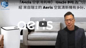 【Aeris 空氣清新機】 Uncle Bill 為你介紹 來自瑞士的 Aeris 空氣清新機有多好
